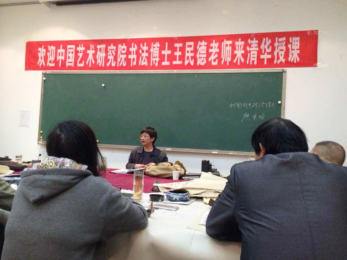 中国艺术研究院书法博士王民德老师来清华授课