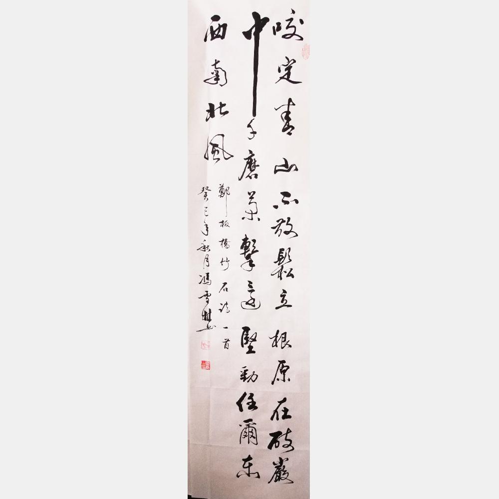 郑燮《竹石》书法作品 草书