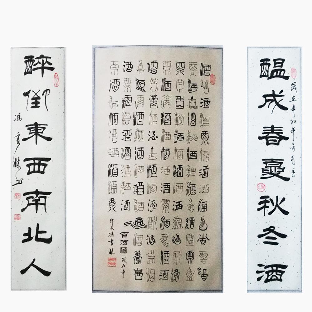 百酒图 书法作品 书法字画