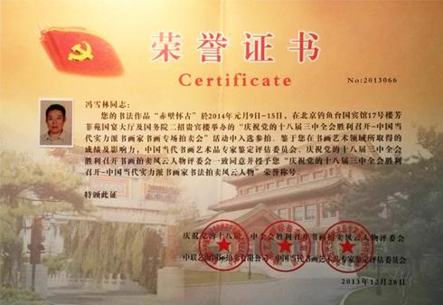 中国当代实力派书画家书法拍卖风云人物
