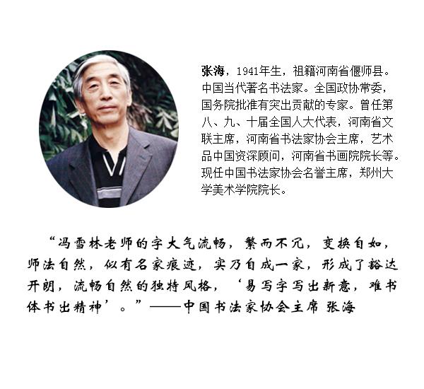中国书法家协会主席张海点评冯雪林书法