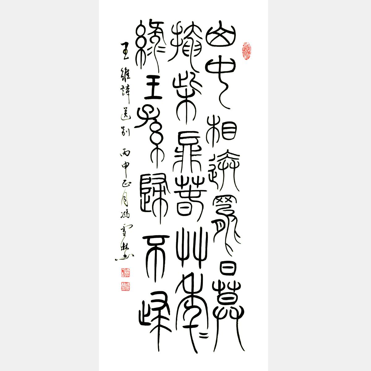 王维名篇《山中送别》书法作品 大篆 篆书精品