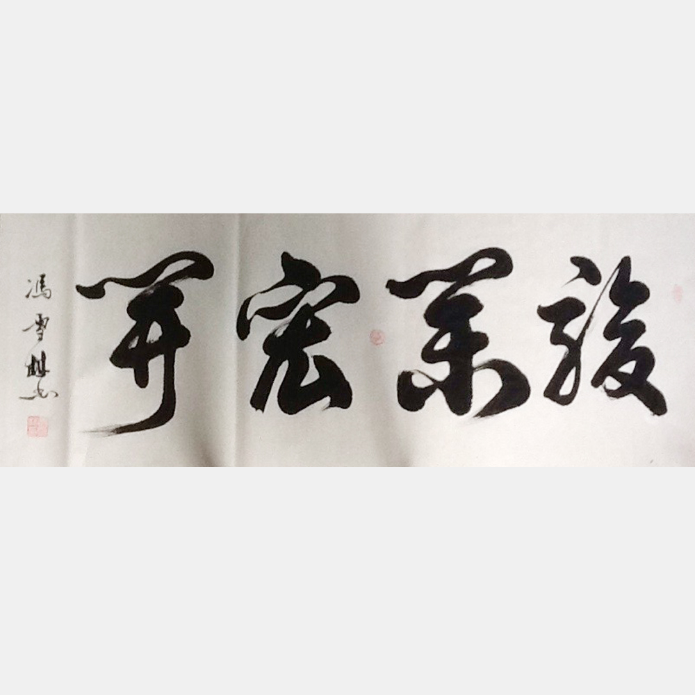 骏业日新书法作品 行书字画