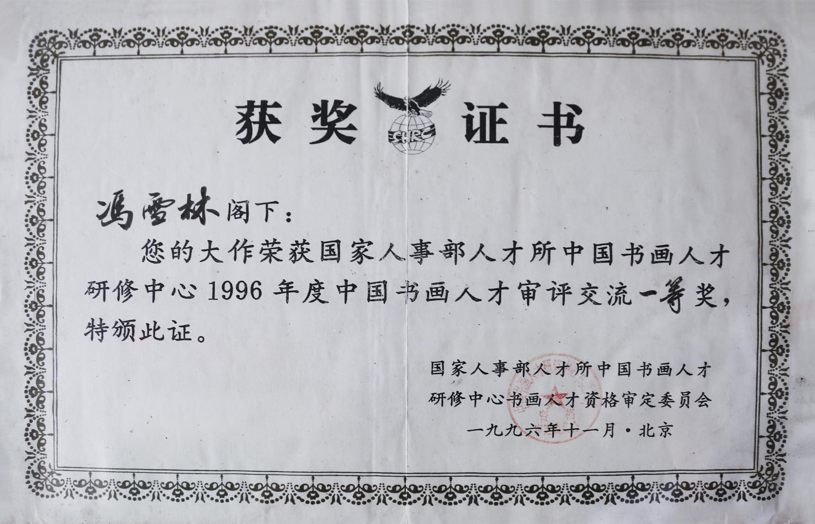 国家人事部人才所中国书画人才研修中心1996年度中国书画人才评审交流一等奖