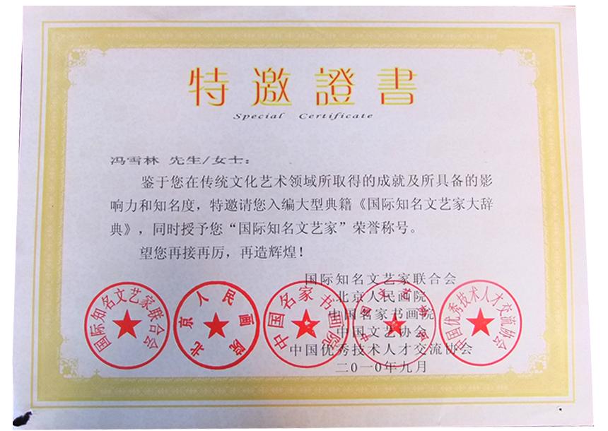 """入编《国际知名文艺家大辞典》并授予""""国际知名文艺家""""荣誉称号"""