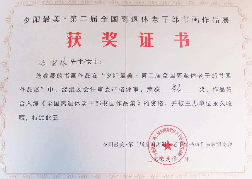 """""""夕阳最美·第二届全国离退休老干部书画作品展""""银奖"""
