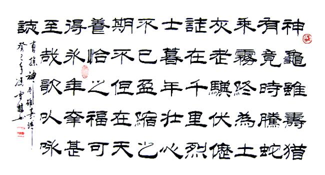 冯雪林隶书《龟虽寿》隶书横幅