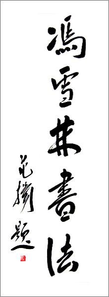 范扬题词:冯雪林书法