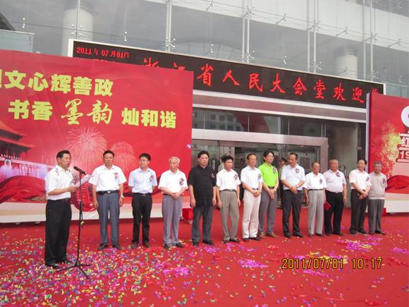 """冯雪林出席在省人民大会堂举办的""""颂党杯""""纪念中国共产党90华诞书画展"""