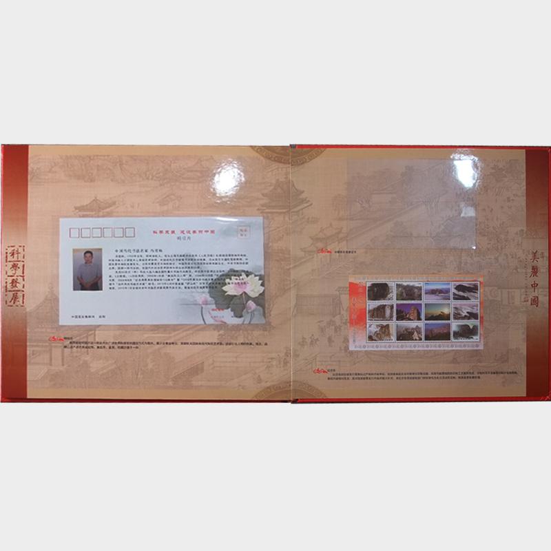 美丽中国——纪念邮册