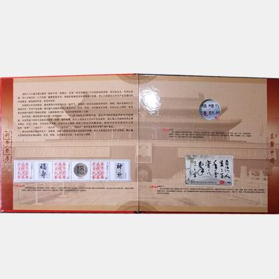 冯雪林:书法纪念邮册