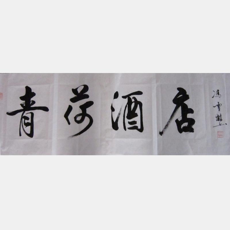青荷酒店 书法题词