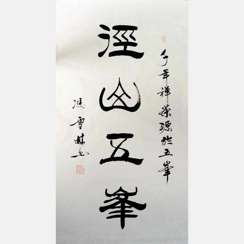 径山五峯 隶书题名 冯雪林书法题字