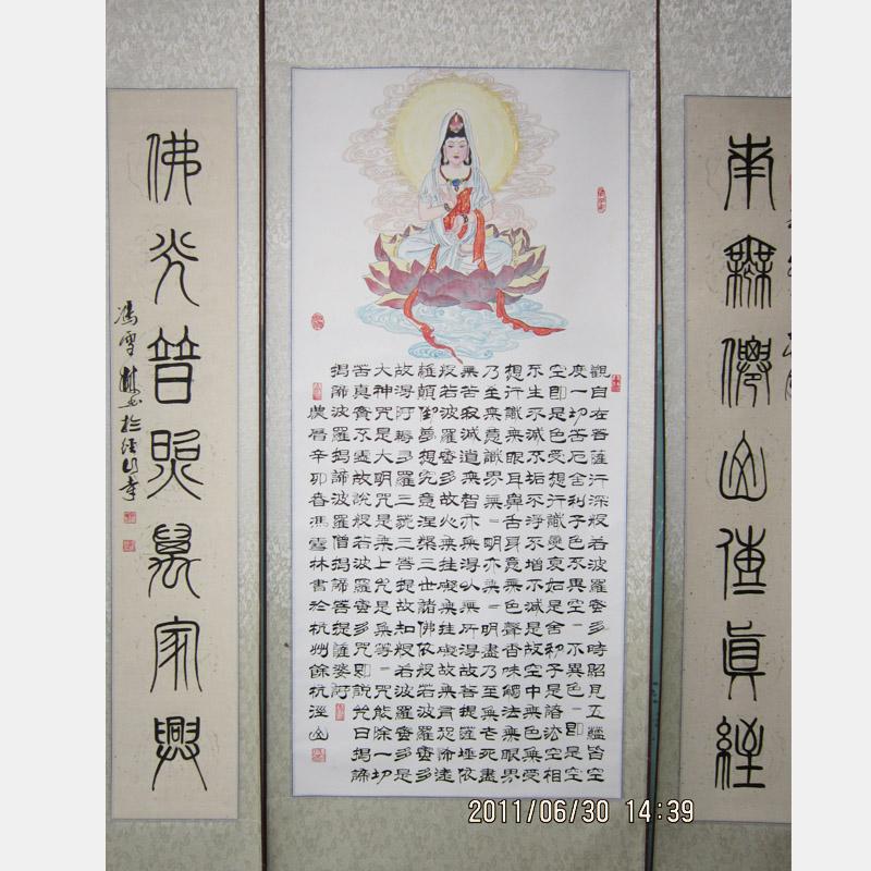 冯雪林书法:佛经(篆书+隶书)