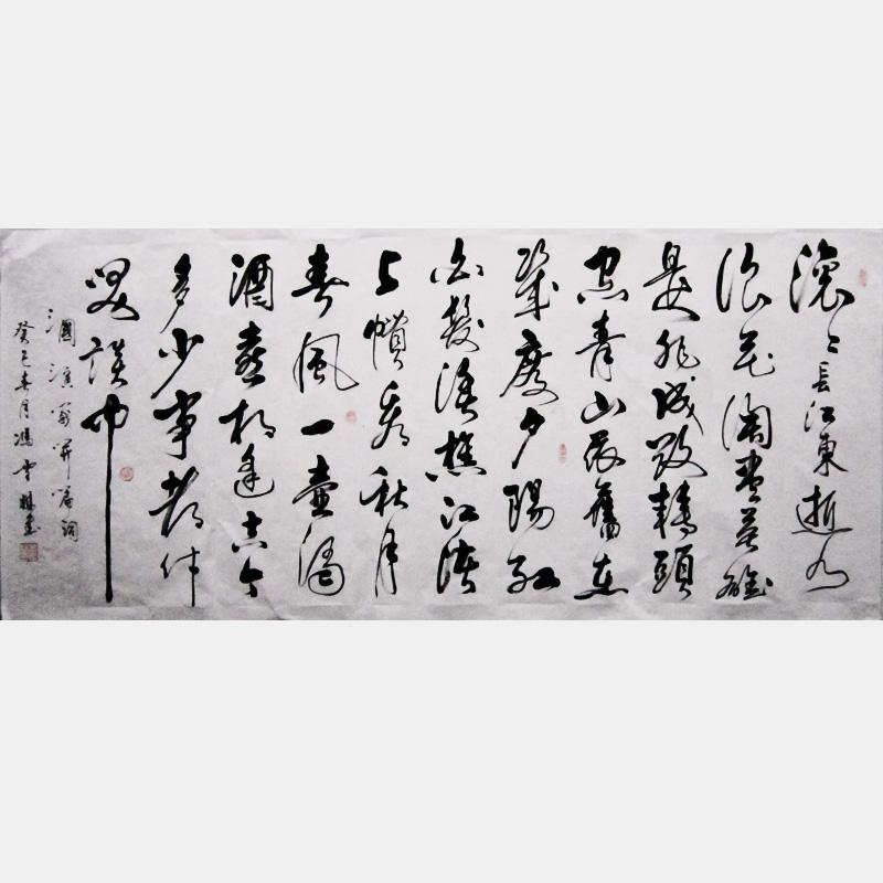 《临江仙·滚滚长江东逝水》书法作品 行草