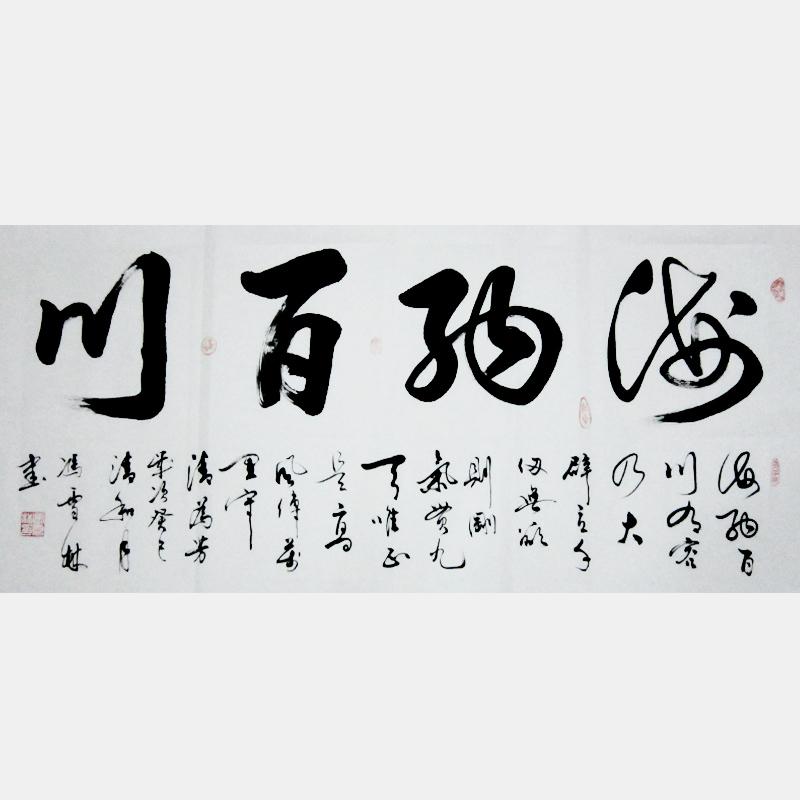 林则徐海纳百川名言书法作品 行草 四尺整张