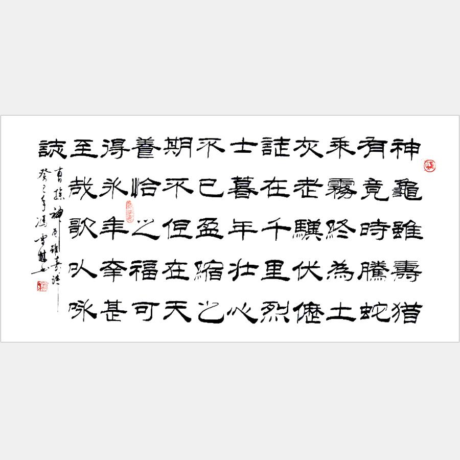 曹操名篇《龟虽寿》隶书书法作品 神龟虽寿犹有竟时书法字画