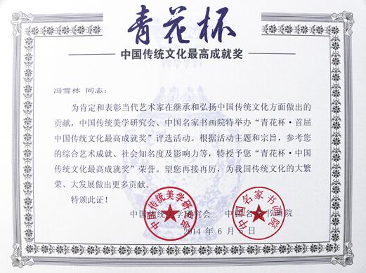 青花杯——首届中国传统文化最高成就奖证书