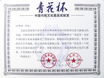 """冯雪林荣获青花杯""""中国传统文化最高成就奖"""""""