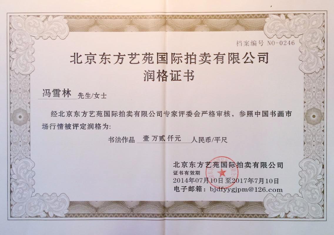 北京东方艺苑国际拍卖有限公司润格证书润格:12000元/平尺