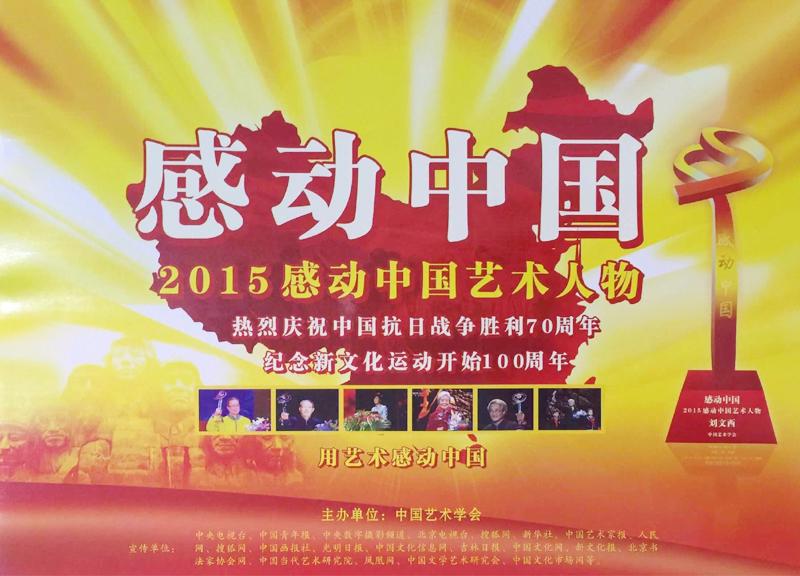 2015感动中国艺术人物评选活动
