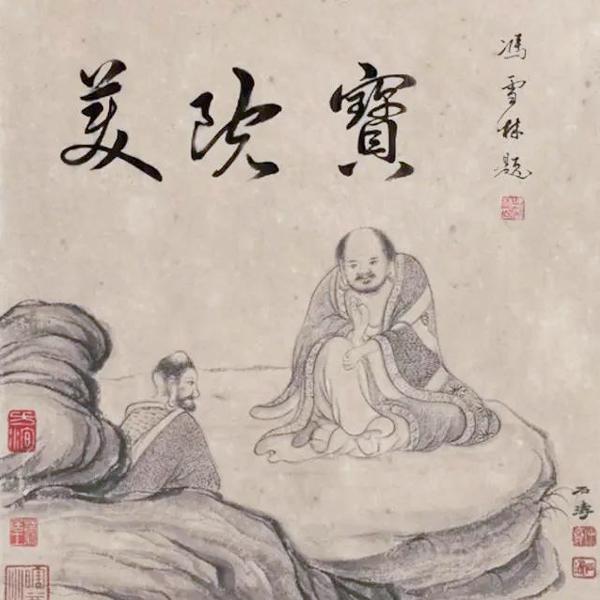 书法家冯雪林为美院宝题词