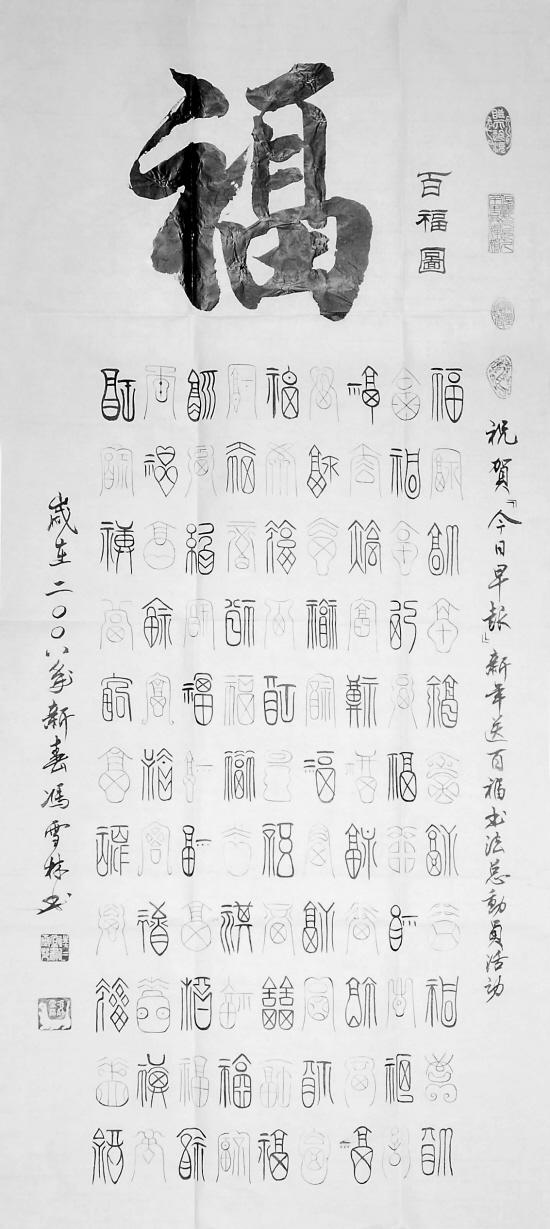 冯雪林创作的百福图在书法总动员活动中得到王冬令和陈振谦院长的一致好评和媒体报道
