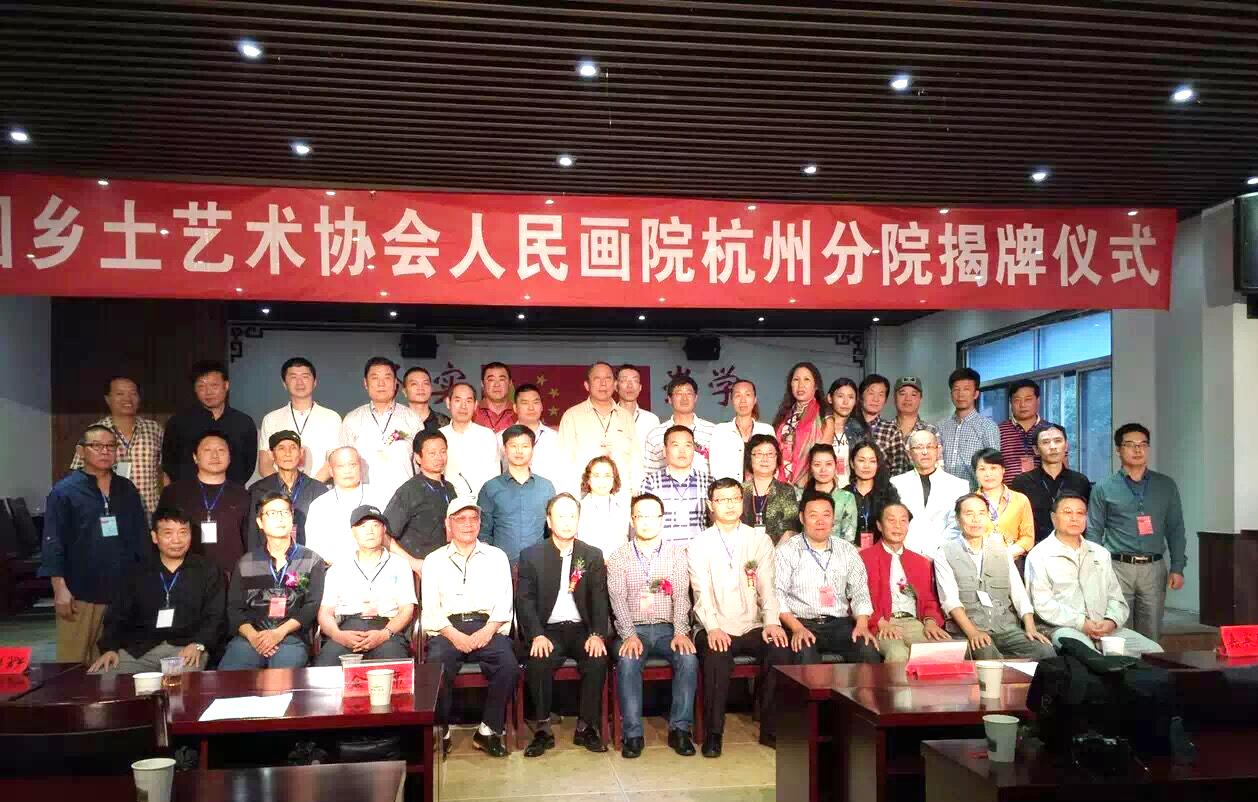 中国乡土艺术协会人民画院杭州分院揭牌仪式合影