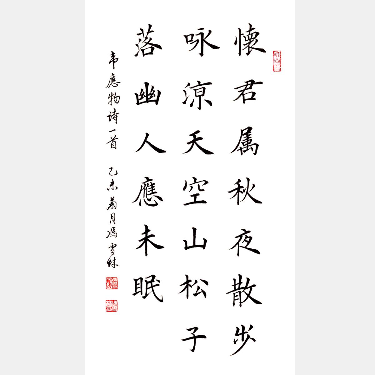 冯雪林书法作品 唐·韦应物《秋夜寄丘二十二员外》 楷书