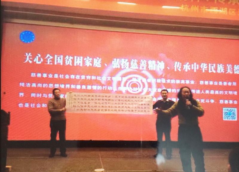 书法家冯雪林参加慈善活动