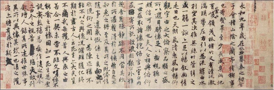 唐代书法家冯承素临摹《兰亭集序》