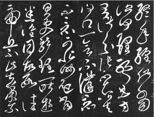 中国书法:草书