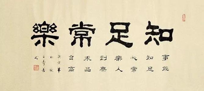 中国书法:隶书