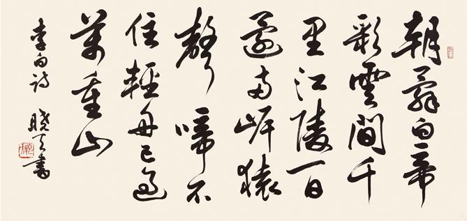中国书法:行书