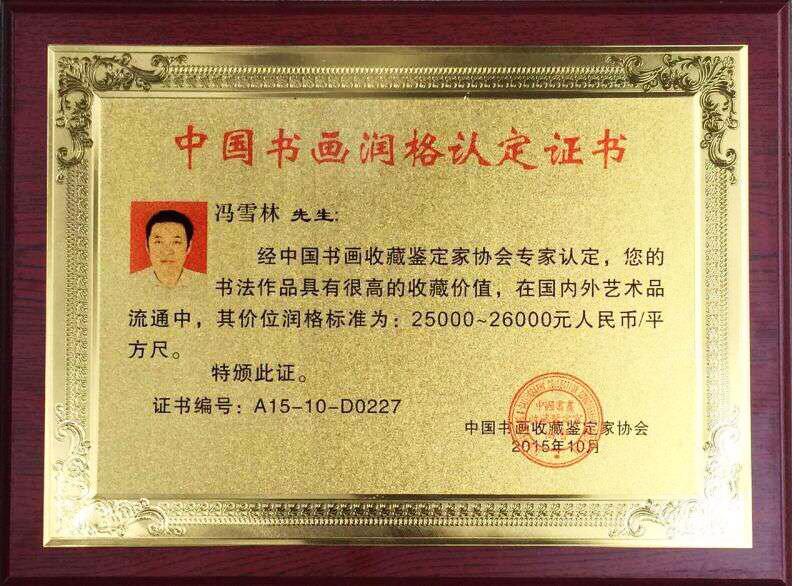 中国书画收藏鉴定家协会——冯雪林书法价位润格每平方尺25000-26000元