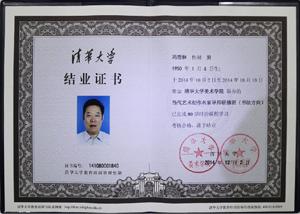 清华大学美术学院当代艺术创作名家导师研修班结业证书