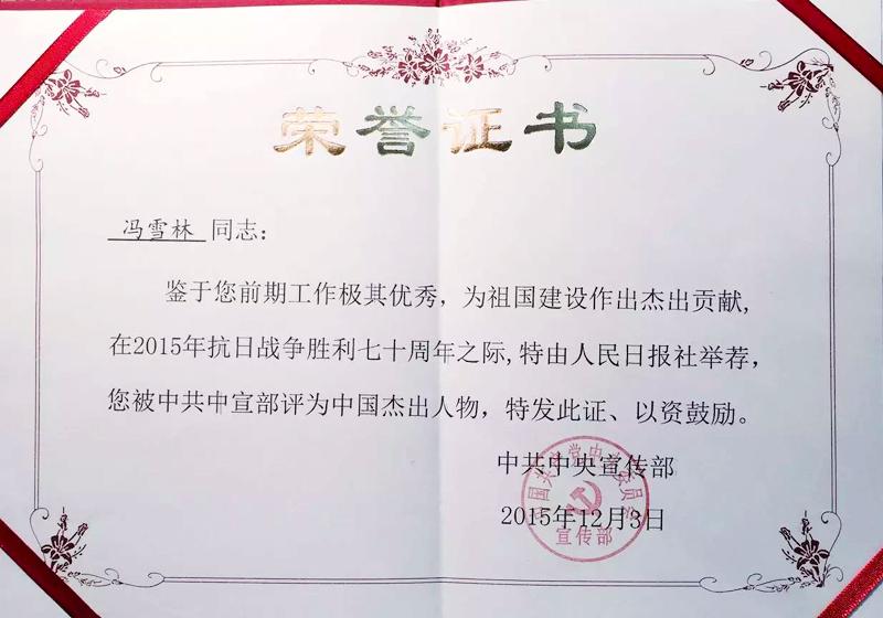 """""""中国杰出人物""""荣誉证书"""