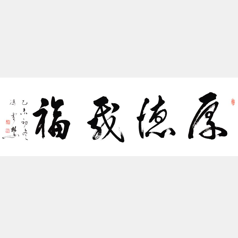 厚德载福书法作品欣赏 厚德载福行书书法字画 厚德载福出处