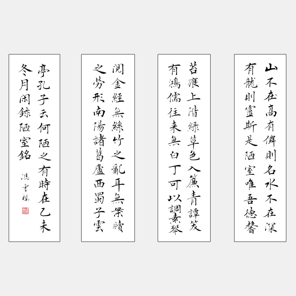 刘禹锡名篇《陋室铭》楷书 四条屏 高雅情操