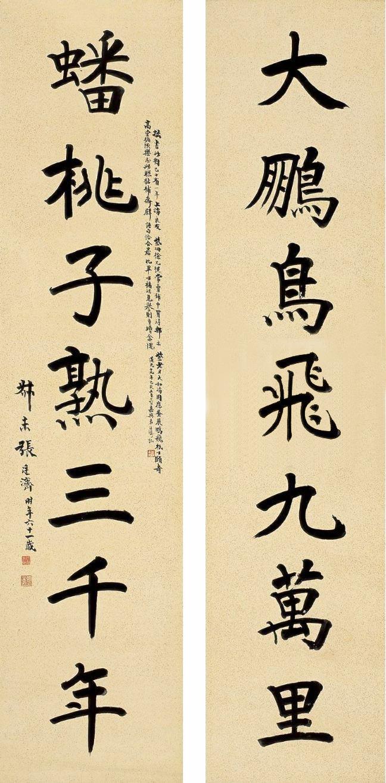 张廷济家自用联《大鹏鸟飞九万里,蟠桃子熟三千年》
