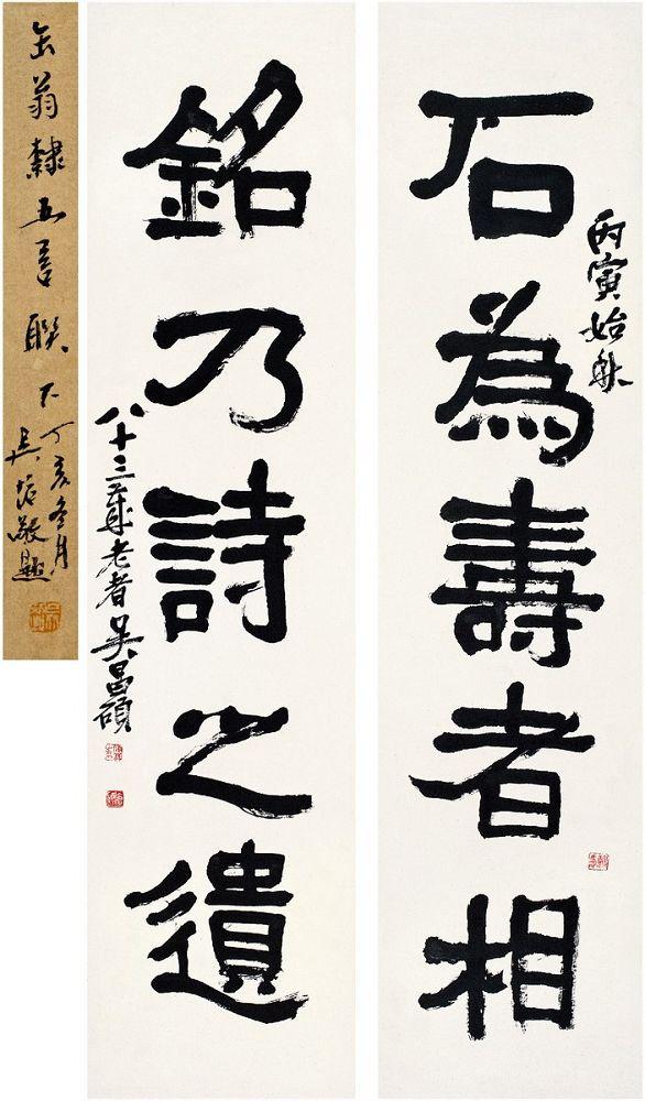 吴昌硕 隶书·五言联