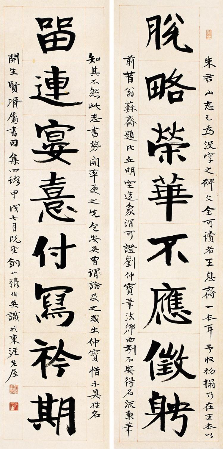 张伯英 楷书八言联 屏轴