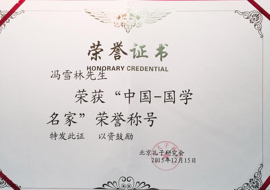 """""""中国·国学名家""""荣誉证书"""