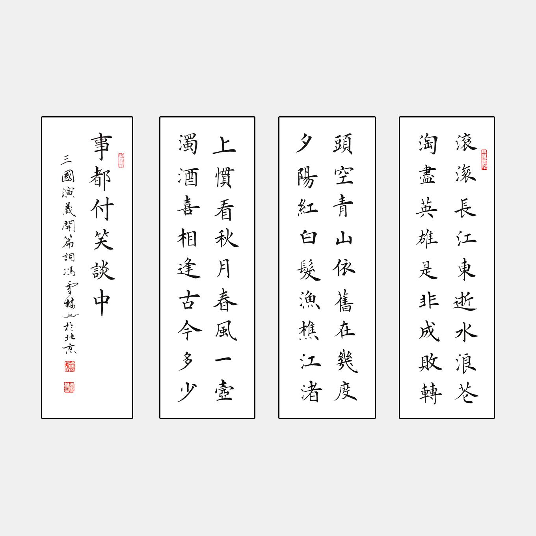冯雪林楷书四屏条幅 三国演义开篇词 杨慎《临江仙·滚滚长江东逝水》