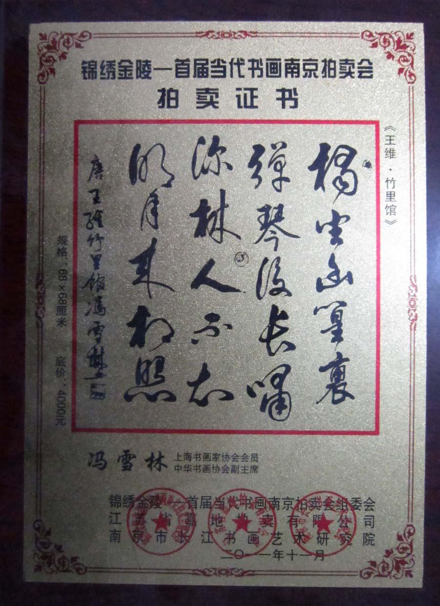 锦绣金陵——首届当代书画南京拍卖会拍卖证书 冯雪林行书《王维·竹里馆》