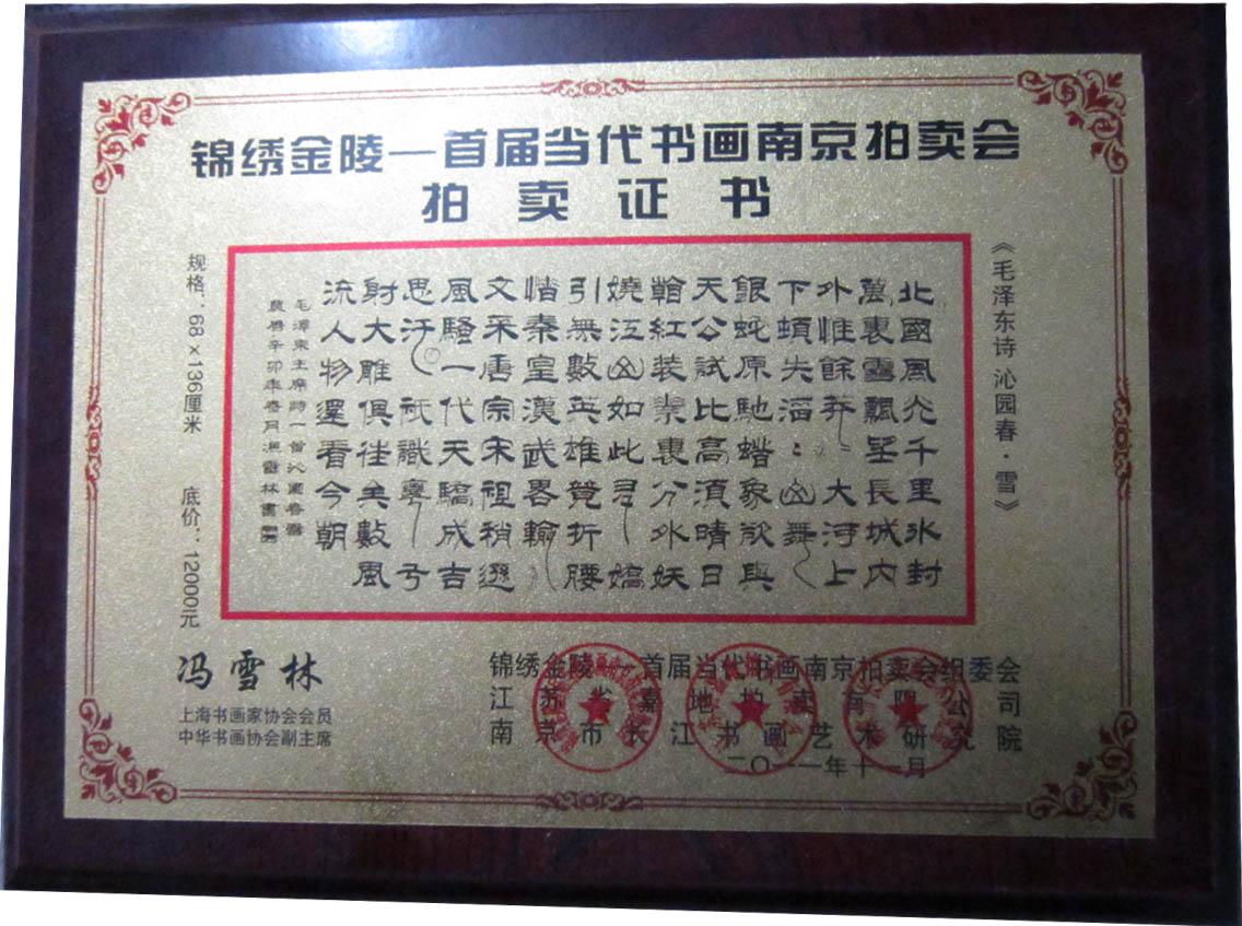 锦绣金陵——首届当代书画南京拍卖会拍卖证书 冯雪林隶书《毛泽东诗 沁园春·雪》