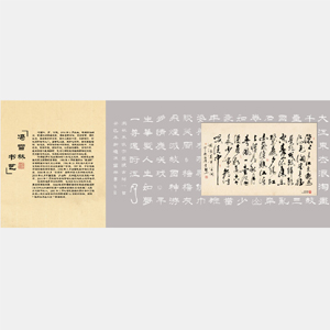 冯雪林书艺 上海地铁卡纪念卡 三国演义开篇词临江仙 苏轼念奴娇赤壁怀古