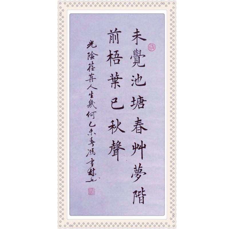 朱熹《劝学诗》诗句 楷书书法作品 未觉池塘春草梦,阶前梧叶已秋声。