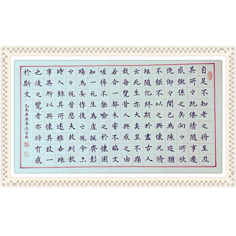王羲之《兰亭集序》片段 楷书书法字画