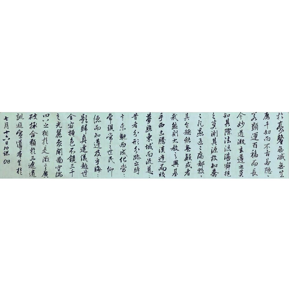 冯雪林行楷 王羲之书《圣教序》书法作品